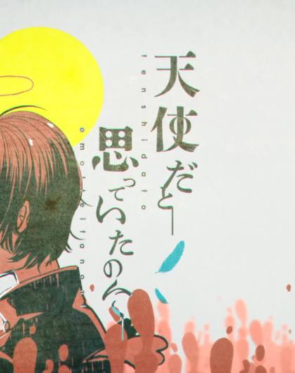 """スマホゲーム「#コンパス」""""13″テーマソング「天使だと思っていたのに」 MV制作"""