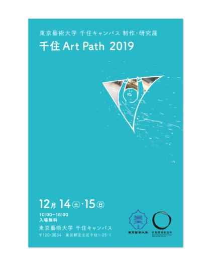 千住Art Path2019 DMデザイン